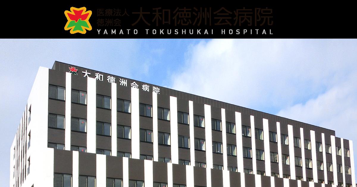 大和徳洲会病院